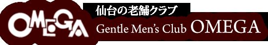 創業開始から半世紀の老舗クラブ Gentlmen's Club OMEGA